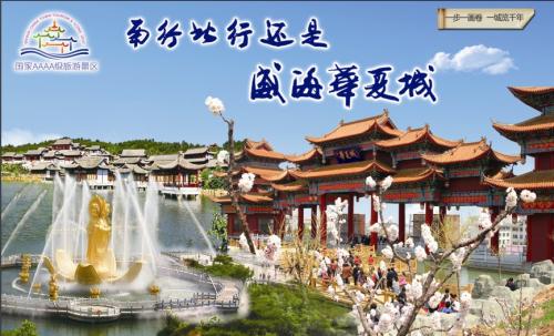 威海春节旅游景点大全