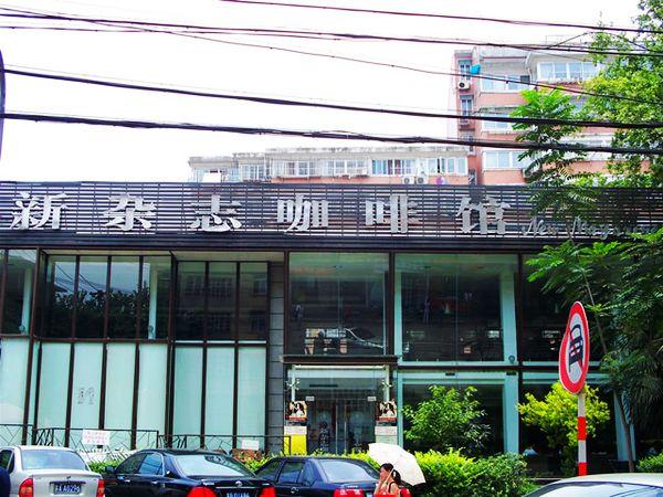 周边游攻略 南京哪里喝咖啡好_南京特色咖啡店介绍   都市中的一道旧
