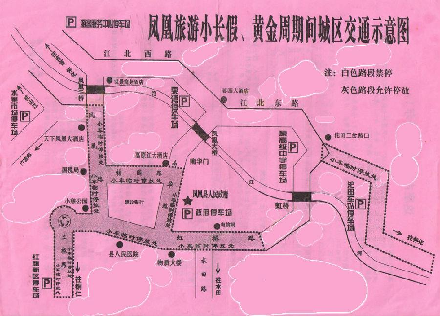 地图!凤凰古城史上最靠谱攻略之 实用篇